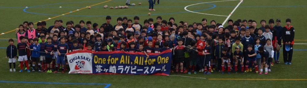 茅ヶ崎市ラグビーフットボール協会